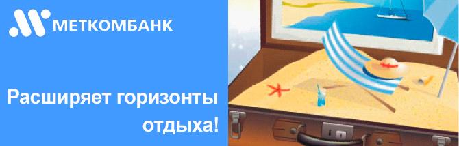 Туры в кредит, без переплаты - программа от ОАО «Меткомбанк»
