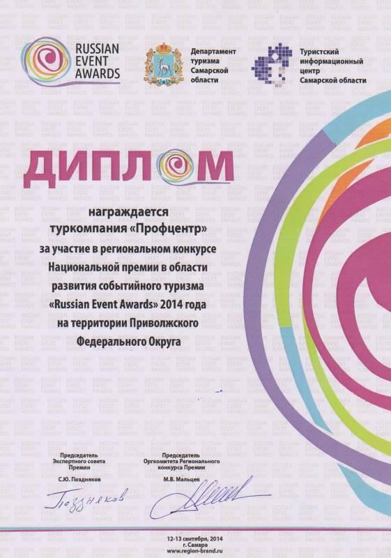 Награды и благодарности Информация о компании Диплом за развитие событийного туризма ПФО